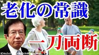 武田邦彦 老化の常識、一刀両断です