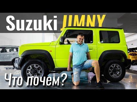 Suzuki  Jimny Внедорожник класса J - тест-драйв 6