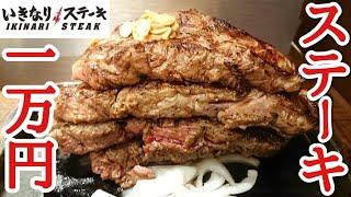 大食いいきなりステーキで1万円分の肉を食う!!