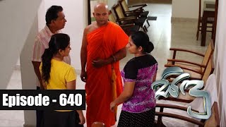Sidu | Episode 640 18th January 2019