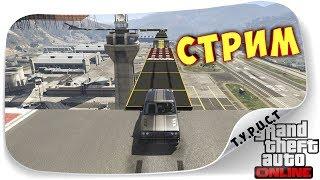GTA 5 Online СТРИМ: Чё-то проходим, чё-то ржём :) СКИЛЛ-ТЕСТЫ