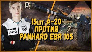 15 ШКОЛЬНИКОВ на А-20 ПРОТИВ Shotnik [KOPM2] на Panhard EBR 105 - от Билли   WoTrld of Tanks