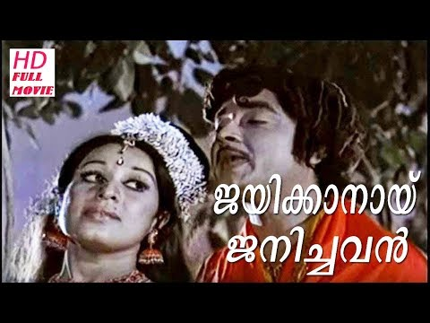 JAYIKKANAI JANICHAVAN - Malayalam Super Hit Movie Full [HD] Prem Nazir | Jayan | Sheela | Jagathi