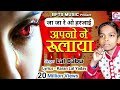 Lal Babu और Karan Lal Yadav का दूसरा सुपरहीट दर्द भरा गाना~Ja Ja Re Tu Harjai~Apno Ne Rulaya Hai video download