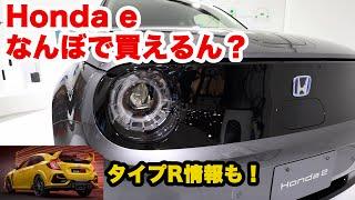 Honda Eラジオ 販売価格はいくら?気になる情報を聞いてみた!シビックタイプRマイナージェンジ情報も!