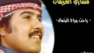 مشاري العريفان - راحت وراح الجمال