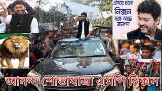 এমপি নিক্সন বিজয়ের অবিশ্বাস্য মুহূর্তে যা করলো#বাংলাদেশ নির্বাচন ফলাফল MP Nixon Chowdhury BD