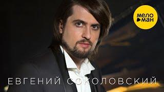 Евгений Соколовский  -  Генезис (Official Video 4K) 12+