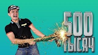 Жизнь Виа - МНОГО СУМОК И СЕЙФОВ | Клип в Честь 500.000