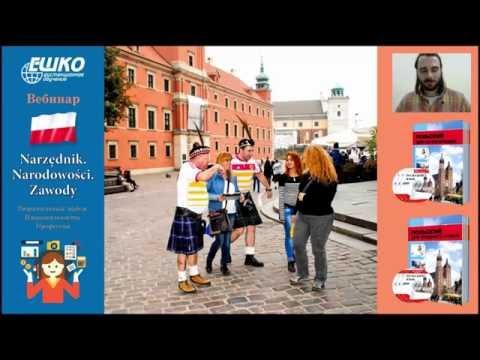 Польский язык. Творительный падеж. Национальности. Профессии. | Narzędnik. Narodowości. Zawody.