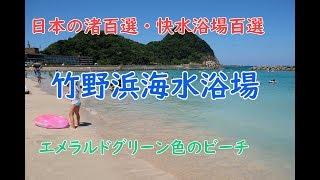 4K/60fps竹野浜海水浴in兵庫県関西ランキングNo1,2