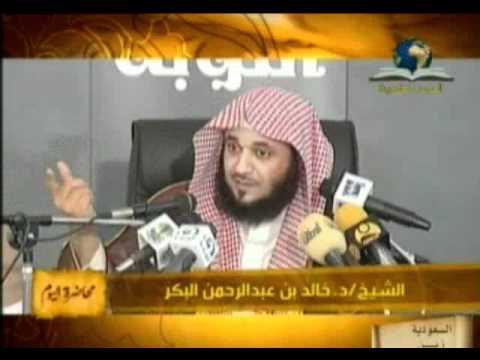 الشيخ خالد البكر & (محاضرة التوبة طريق السعادة 2) .2
