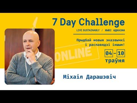 7 day challenge. Live sustainably. Михаил Дорошевич. О чистоте воздуха в современных городах.