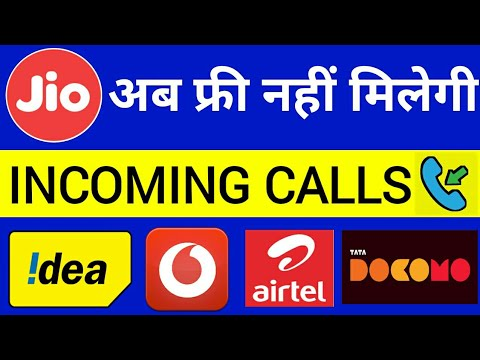Incoming Calls are not FREE | Validity plan for airtel, Idea
