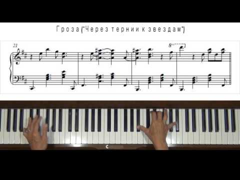 Гроза (Через тернии к звездам) Tempest (Though the Thorns to the Stars) Piano Solo