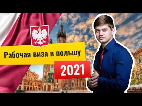 Рабочая виза в Польшу 2021: пакет документов. Разбор!
