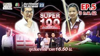Super 100 อัจฉริยะเกินร้อย | EP.05 | 3 ก.พ. 62 Full HD