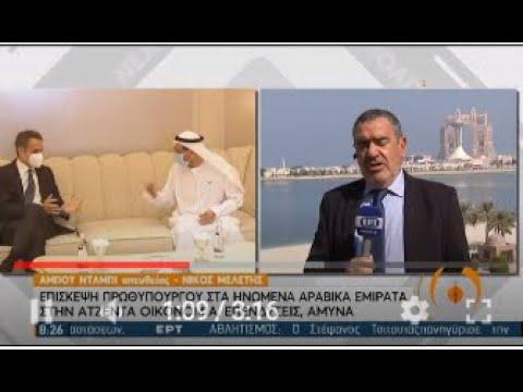 Κ.Μητσοτάκης   Επίσκεψη στρατηγικής σημασίας στα Ηνωμένα Αραβικά Εμιράτα   18/11/2020   ΕΡΤ