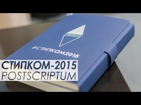 СТИПКОМ-2015. POSTSCRIPTUM