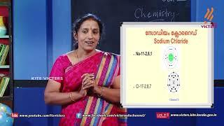 Standard 9 | Chemistry | Class – 06