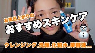 こんどうようぢのおすすめスキンケア☆