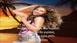 Thalía - Aventurero [Greek Subtitles]