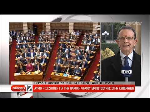 Τα βλέμματα στη «μάχη» της Βουλής- Αρχίζει την Τρίτη η συζήτηση | 14/1/2019 | ΕΡΤ
