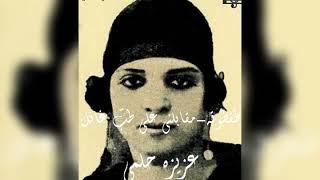 تحميل اغاني عزيزه حلمي /طقطوقة - مقابلني على طبّ غافل /علي الحساني MP3