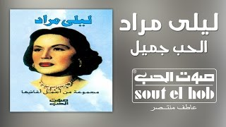 تحميل اغاني El Hob Gamil Laila Mourad Official MP3