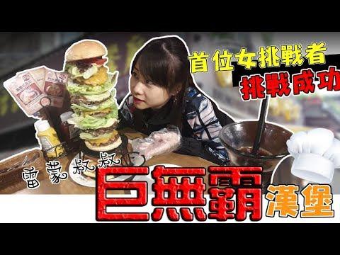 大胃王挑戰 30公分高的巨無霸漢堡 第一位挑戰成功的女生!【競賽ルル】|路路LULU