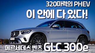 [오토다이어리] [시승기] 메르세데스 벤츠 GLC 300e, 이 안에 다 있다 - Mercedes Benz GLC 300e test drive
