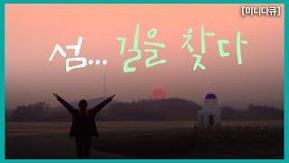'[미니多Q] 섬, 길을 찾다' 동영상 배경 썸네일