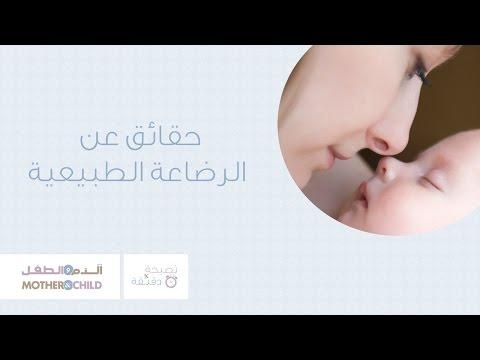 حقائق عن الرضاعة الطبيعية