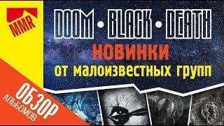 DOOM_BLACK_DEATH новинки от малоизвестных групп