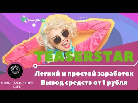 Teaserstar Новое расширение для заработка 2019 + Как получить рефералов Минималка на вывод 1 рубль