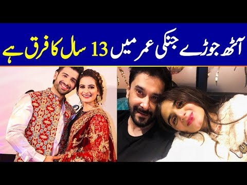 Pakistani Couples with HUGE Age Gap | Some Have up to 13 Years!