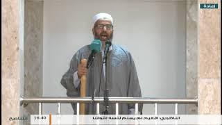 المواعظ المنبرية | درس أصحاب الجنة | مسجد آل البيت - مسلاتة | 13 - 11 - 2017