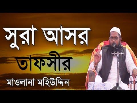 সূরা আসরের খুব সুন্দর তাফসীর, শুনলে মন ভরে যায় | Maulana Mohiuddin | Bangla Waz