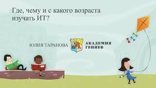 Где, зачем и с какого возраста изучать ИТ? 1С:Клуб программистов для школьников.