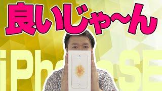 【やっぱこれだな!】iPhone SE 開封したのである