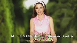 تحميل اغاني ماجدة الرومي - كل عيد و انت حبيبي Magida El Roumi - Kel Eid W Enta Habibi l 2005 MP3