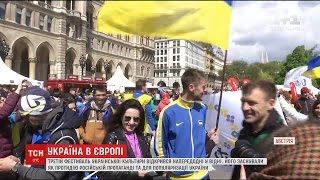 У Відні стартував фестиваль - протидія російській пропаганді