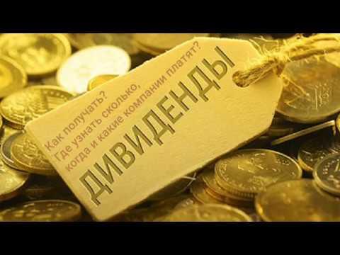 Как получить дивиденды? Кому, когда, сколько и какие Российские компании платят дивиденды?