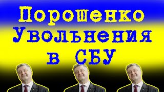 Порошенко уволил крупного чина СБУ (Косинский, Божко)