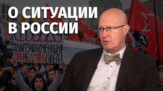 Валерий Соловей и Андрей Пионтковский о ситуации в России