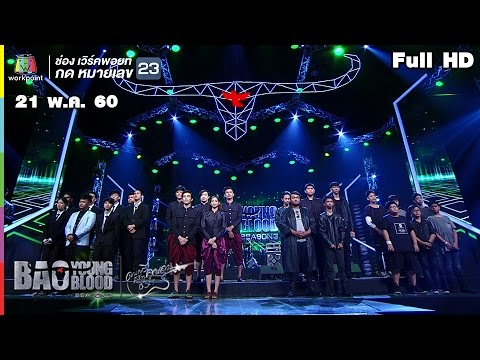 Bao Young Blood  season 3 | EP.11 | SEMI - FINAL กรุงเทพฯ | 21 พ.ค. 60 | Full HD