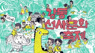 강동선사문화축제로 놀러오세요!
