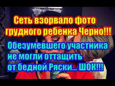 Дом 2 Новости 16 Ноября 2018 (16.11.2018) Раньше Эфира онлайн видео