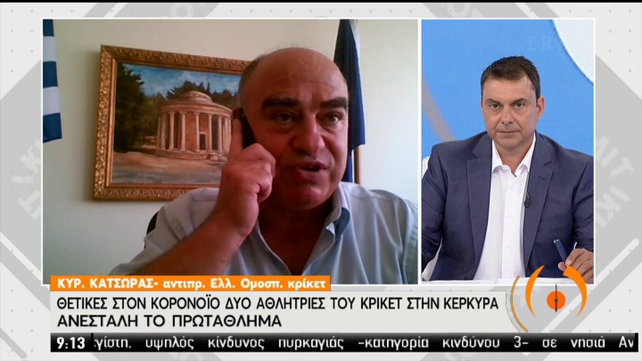Κρίκετ: Θετικές στον κορονοϊό δύο αθλήτριες στην Κέρκυρα | 04/08/2020 | ΕΡΤ