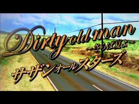 DIRTY OLD MAN 〜さらば夏よ〜 サザンオールスターズ cover